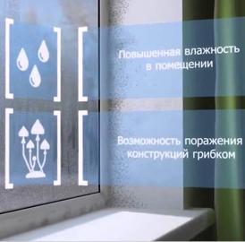 Как избежать конденсата (запотевания) в краевых зонах окна